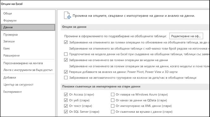 Опции за данни са преместени от файл > Опции > Разширени раздел в нов раздел, наречен данни под файл > Опции.