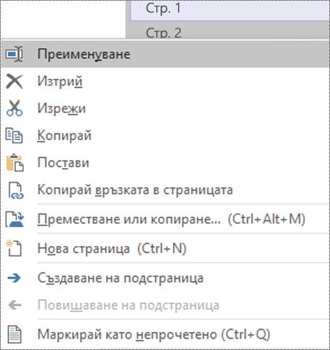 Преименуване на страница в диалоговия прозорец на OneNote за Windows