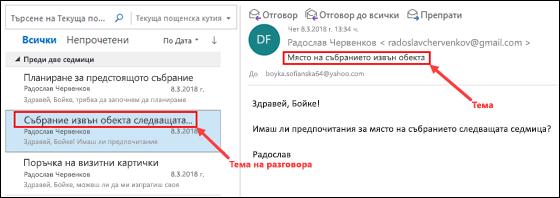 Outlook групира съобщенията по темата на разговора в списъка със съобщения.