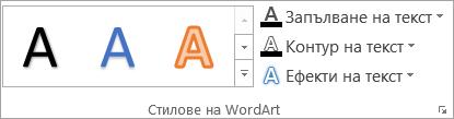 Групата стилове на WordArt