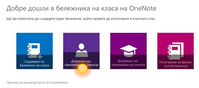Екранна снимка как се добавят и премахват ученици.