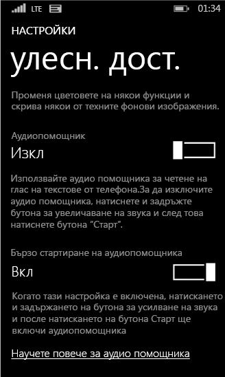 Настройки за разказвача на Windows phone