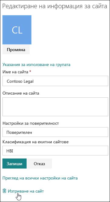 Информационен панел на сайт на SharePoint