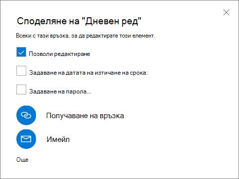 """Екранна снимка на диалоговия прозорец """"Споделяне"""""""