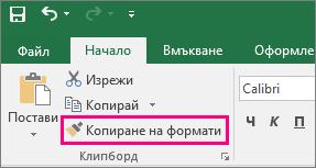 """Показва бутона """"Копиране на формати"""" в Excel"""