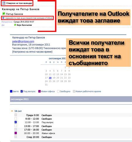 Пример за календар, получен чрез функцията за календар по имейл