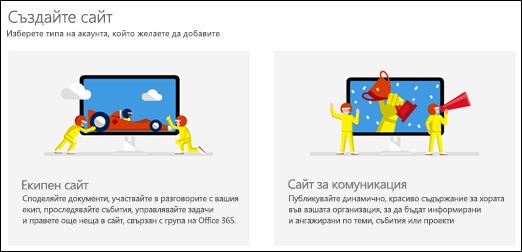 Изберете тип на сайт в SharePoint Online