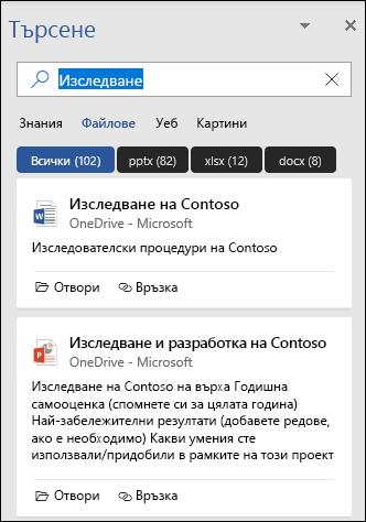 Бутонът ' ' търсене ' ', показващ файлове, които са били открити с търсене