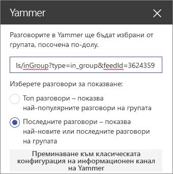 """Екранът """"Свойства"""" на Yammer"""