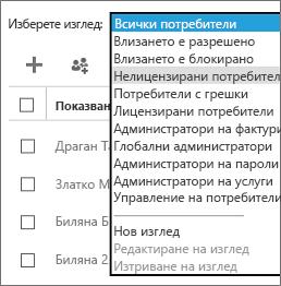 От списъка за избор на изглед изберете изгледа за нелицензирани потребители.