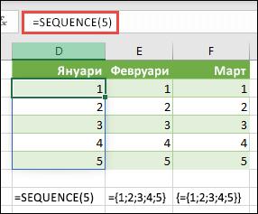 Създаване на вертикална константа за масив с = последователност (5) или = {1; 2; 3; 4; 5}