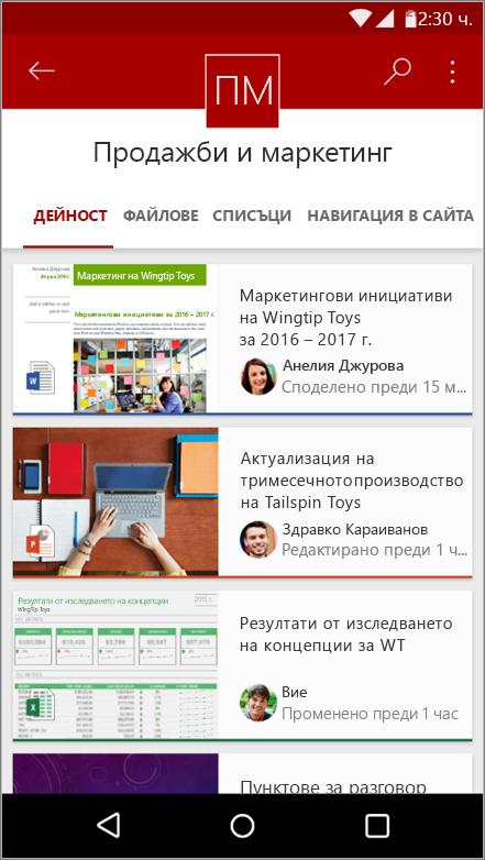 Екранна снимка на Android мобилно приложение, показваща сайт дейност, файл, списъци и навигация