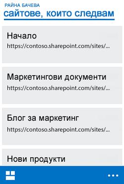 Изглед на сайтовете, които следвам