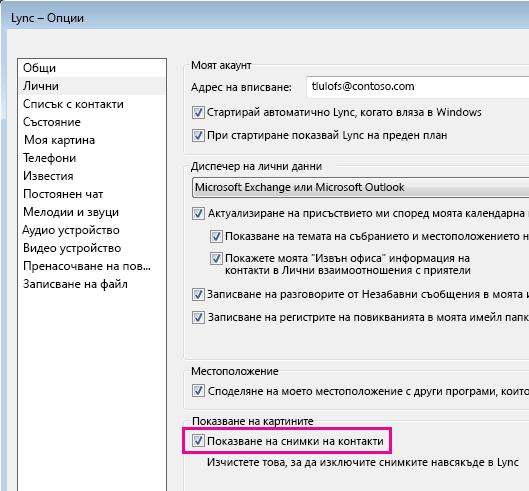 Екранна снимка на прозореца ''Опции'' на Lync с избрани опции ''Лични'' и ''Показвай снимките на контактите''