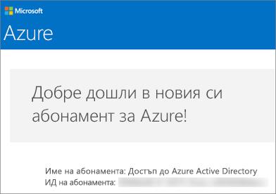 Ето как изглежда имейлът от екипа за акаунти в Azure.