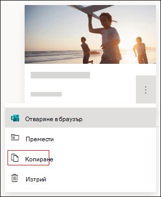 Копиране на опция за формуляр в Microsoft Forms.