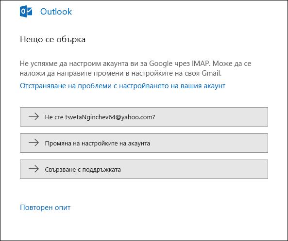 Нещо се обърка при добавянето на имейл акаунт в Outlook.
