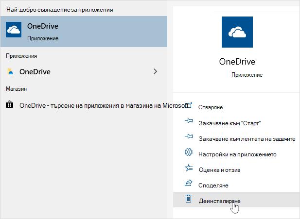 Деинсталиране на приложението OneDrive Store