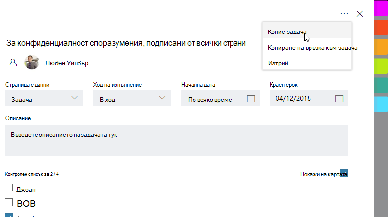"""Заснемане на екрана: показва отворен задача и менюто """"още"""" в горния десен ъгъл."""