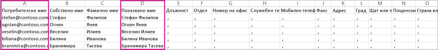Примерен CSV файл, в който има зададени празни редове