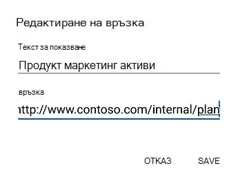 Диалогов прозорец за текст на хипервръзка в Outlook за Android