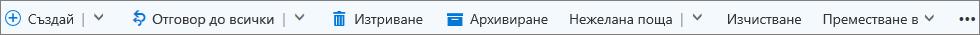 Лентата с команди на Outlook.com, която се появява, когато е избрано съобщение