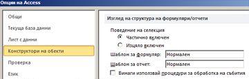 показва опциите за настройки за проектиране на формуляри и отчети