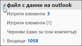 За да отворите файла с данни на outlook, изберете стрелката до ИТ.