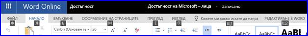 Лентата в изглед за редактиране Word Online, която показва клавишите за достъп