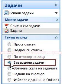 """Навигационния екран с избрано """"Завършени задачи"""" за текущия изглед"""