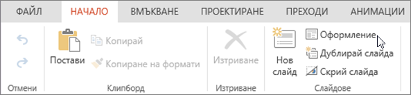 """Екранна снимка показва раздела """"Начало"""" с курсора, сочещ опцията """"Оформление"""" в групата """"Слайдове""""."""
