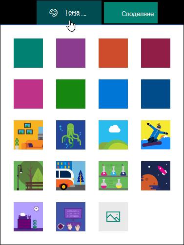 Галерията с теми за формуляри на Microsoft.