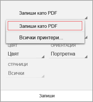 """Избиране на """"Запиши като PDF"""""""