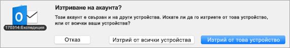Екранна снимка на диалоговия прозорец Изтриване на акаунт