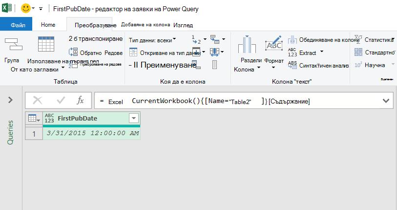 Данни в таблица на Excel, заредени в редактора на Power Query