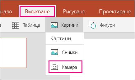 Показва Вмъкване на картина от камерата опция в Office Mobile за Windows 10
