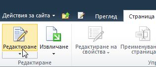 изображение: командата ''редактиране'' на раздела ''редактиране''