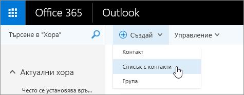 Екранна снимка на контекстното меню за бутона ' ' Създай ' ' с избрана опция ' ' списък с контакти ' '.