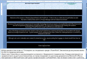 Въвеждане на текст в организационна диаграма