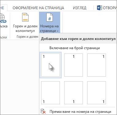 """изображение на галерията с номера на страници, която се отваря, когато щракнете върху """"номера на страници"""" в раздела """"вмъкване""""."""