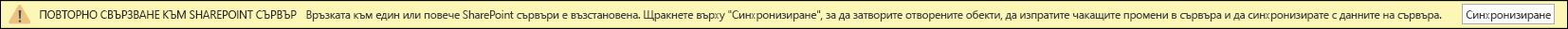 Щракнете върху синхронизиране, за да се свържете към сървъра на SharePoint.