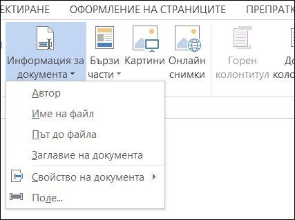 Меню ''Информация за документа'' за горни и долни колонтитули
