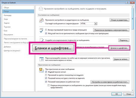 """Командата """"Бланки и шрифтове"""" в диалоговия прозорец """"Опции за Outlook"""""""