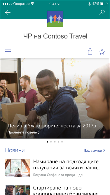 SharePoint сайт концентратор мобилен изглед