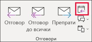 От имейл съобщение изберете отговор със събрание.