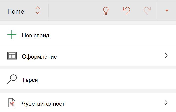 """Меню """"чувствителност"""" в раздела """"Начало"""" на лентата на Android"""