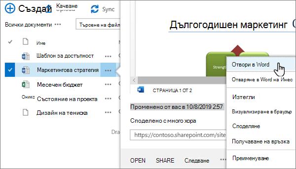 """Опцията за отваряне на >, отворена в менюто """"приложение"""", избрана за файл на Word в класическия изглед на портала на OneDrive online"""