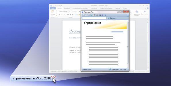 Упражнение по Word 2010