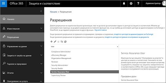 Екранна снимка на страницата за защита и съответствие център разрешения с избран потребител за осигуряване на услугата.