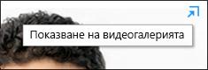 Екранна снимка на ''Покажи видеогалерията''
